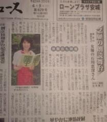 石川恵深 公式ブログ/恵深チャン 地元の新聞に載ったぁ\(^o^)/ 画像1