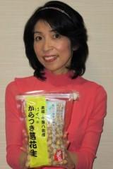 石川恵深 公式ブログ/千葉八街産の落花生(はせべ)&明日はエミコメ(^^) 画像1