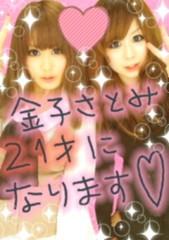 金子さとみ 公式ブログ/21歳 画像1