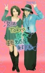 金子さとみ 公式ブログ/またね 画像2