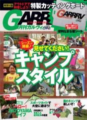 山下晃和 公式ブログ/雑誌を買ってみてください その2 画像3