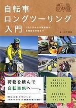 山下晃和 公式ブログ/自転車旅の本と雑誌 画像1