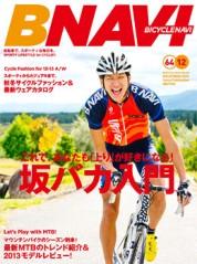 山下晃和 公式ブログ/BICYCLE NAVI 64 画像1