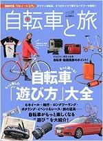 山下晃和 公式ブログ/自転車と旅 vol10 画像1