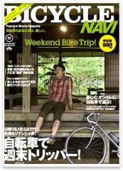 山下晃和 公式ブログ/Bicycle NAVI 53号 画像1