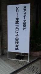 市川勝也 公式ブログ/2011年度プロレス大賞授賞式。 画像1