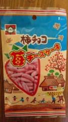市川勝也 公式ブログ/新潟土産つながり・柿ピー? 画像1