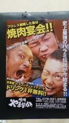 市川勝也 公式ブログ/DRAGON GATE 神戸サンボーホールに到着。 画像1