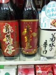 市川勝也 公式ブログ/芋焼酎は赤霧島 画像1