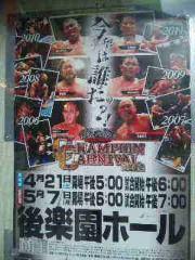 市川勝也 公式ブログ/全日本プロレス・チャンピオンカーニバル開幕戦。 画像1