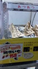 市川勝也 公式ブログ/焼き芋。 画像1