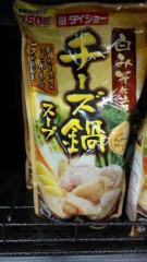 市川勝也 公式ブログ/秋は鍋物で。 画像2