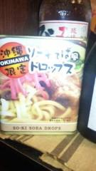 市川勝也 公式ブログ/ソーキそば風・・? 画像1