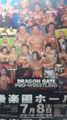 市川勝也 公式ブログ/Krush+DRAGON GATE・後楽園ホール大会・ 画像1