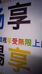 市川勝也 公式ブログ/DRAGON GATE 福岡国際センター大会、ナレーション収録終了。 画像1
