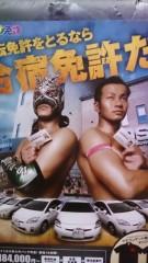 市川勝也 公式ブログ/DRAGON GATE 神戸サンボーホールに到着。 画像2