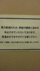 市川勝也 公式ブログ/節電中・ウォシュレット 画像1