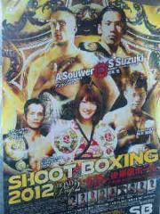 市川勝也 公式ブログ/今日も後楽園ホールに・シュートボクシング。 画像1