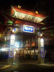 市川勝也 公式ブログ/神戸恒例の朝・中華街 画像1