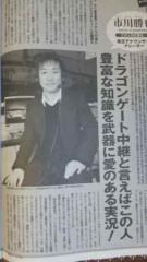 市川勝也 公式ブログ/只今発売中の週刊プロレスに 画像2