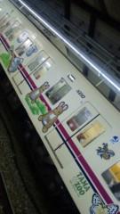市川勝也 公式ブログ/電車の中。 画像1