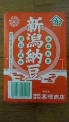 市川勝也 公式ブログ/納豆。 画像1