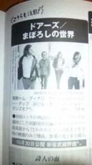 市川勝也 公式ブログ/TV Bros.。 画像2