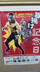 市川勝也 公式ブログ/後楽園ホール・シュートボクシング。 画像3
