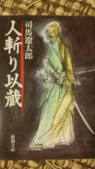 市川勝也 公式ブログ/DRAGON GATE+司馬遼太郎 画像1