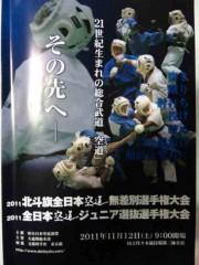 市川勝也 公式ブログ/マグナムTOKYO ?大道塾。 画像2