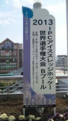 市川勝也 公式ブログ/パラリンピックへの道+ 長野 画像1