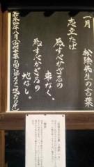 市川勝也 公式ブログ/初詣+初ランニング 画像1