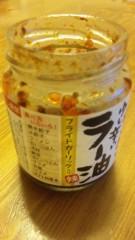 市川勝也 公式ブログ/ラー油。 画像1
