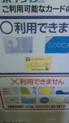 市川勝也 公式ブログ/PASMOもSuica も・・・神戸。 画像1