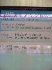 市川勝也 公式ブログ/DRAGON GATE 名古屋! 画像1