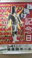 市川勝也 公式ブログ/シュートボクシング後楽園ホール大会+新日本プロレス・ポスター 画像2