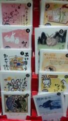 市川勝也 公式ブログ/年賀状。 画像1