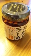 市川勝也 公式ブログ/ラー油・2 画像1