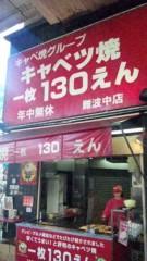 市川勝也 公式ブログ/なんば・大阪府立体育会館。 画像2