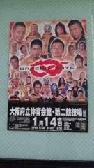 市川勝也 公式ブログ/DRAGON GATE 大阪、 画像1