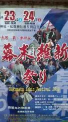 市川勝也 公式ブログ/幕末維新祭。 画像1