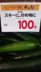 市川勝也 公式ブログ/近所のスーパーマーケット。 画像3