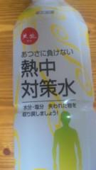 市川勝也 公式ブログ/塩レモン味。 画像1