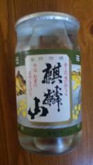市川勝也 公式ブログ/新潟産・日本酒・ラスト。 画像1