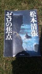 市川勝也 公式ブログ/噴水・公園。 画像2