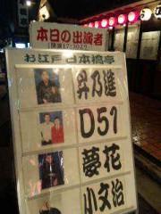 市川勝也 公式ブログ/落語。 画像1