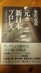 市川勝也 公式ブログ/「元・新日本プロレス」 画像1