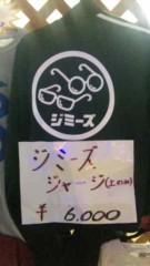 市川勝也 公式ブログ/DRAGON GATE 噂のジミーズジャージ 画像1