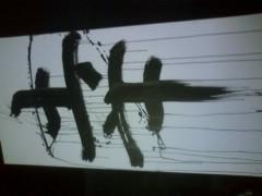 市川勝也 公式ブログ/大晦日イベント終了+ あけおめです。 画像3