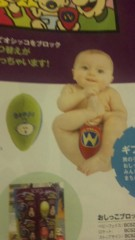 市川勝也 公式ブログ/誕生。 画像1